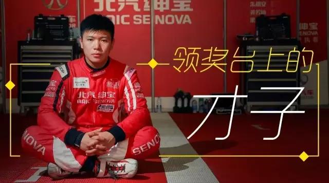 北京车手朱胡安——领奖台上的才子